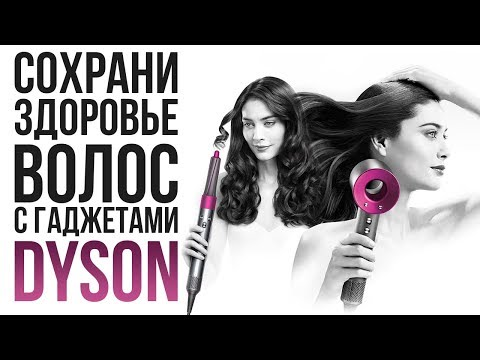 Как сохранить здоровье волос с гаджетами Dyson | Обзор Dyson Airwrap и Dyson Supersonic