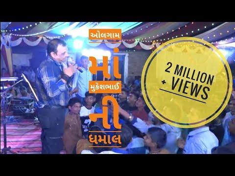Prem Na Re Tensan Mukesh Sur Sagar at Nilesh Patel wedding Olgam