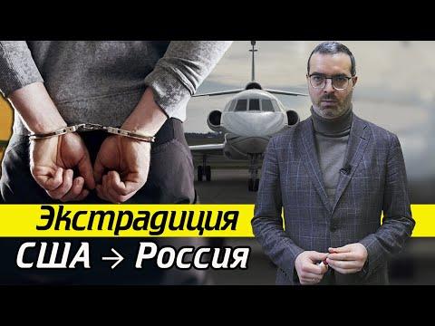 Возвращение гражданина государству | Что такое экстрадиция?