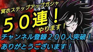 【聖闘士星矢ZB】冥王 ハーデス狙います!ステップ50連!