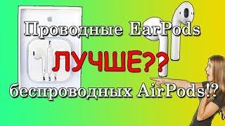 5 причин, почему проводные наушники EarPods лучше беспроводных AirPods