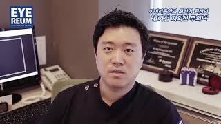 [아이리움안과] 최진영 원장 - 휴가철 자외선 주의보