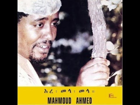 Mahmoud Ahmed - Tizita ትዝታ (Amharic)