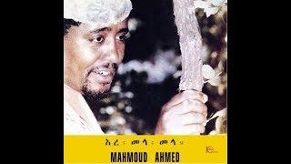 Download lagu Mahmoud Ahmed - Tizita (ትዝታ)