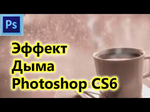 Photoshop CS6 Эффекты: Как сделать дым в Photoshop CS6