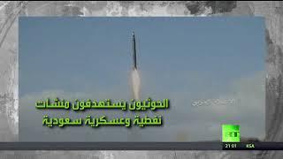 الحوثيون يستهدفون منشآت نفطية وعسكرية سعودية