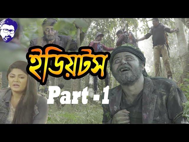 Afran Nisho    ??????    ?????? ????     Bangla Natok 2018