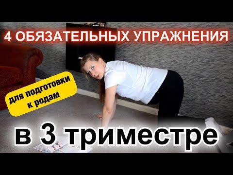Гимнастика для беременных в 3 триместре домашних условиях