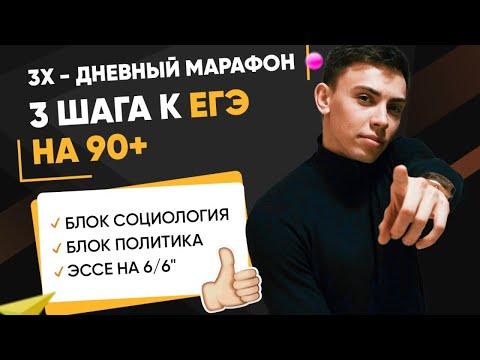МАРАФОН 3 ШАГА К ЕГЭ. 2 ЗАНЯТИЕ