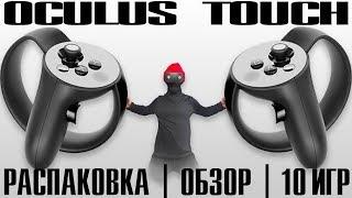 Oculus Touch - Розпакування | Огляд | Як правильно встановлювати сенсори | Топ 10 VR ігор