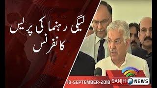 PMLN Leader Press Conference