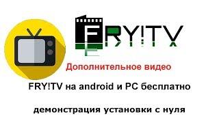 FRY!TV на android и PC бесплатно демонстрация установки с нуля