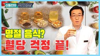 당뇨인, 혈당 걱정 줄여주는 기름진 음식 해독법!