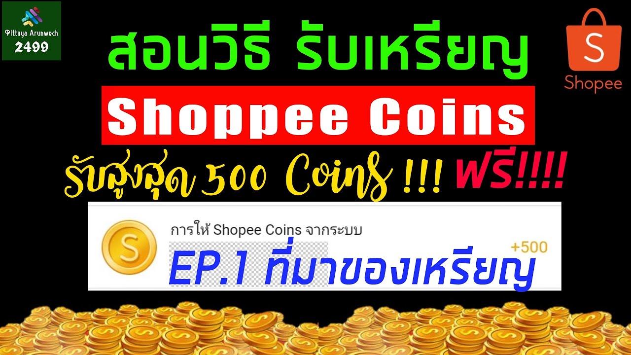 สอนวิธีรับเหรียญ Shopee Coins สูงสุด 500 เหรียญ ต่อครั้ง ตอนที่ 1 #shopeecoins