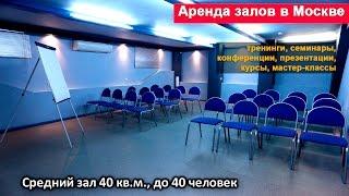 Зал для тренинга, семинара. Аренда от PRO Артель.(, 2016-03-22T09:25:33.000Z)