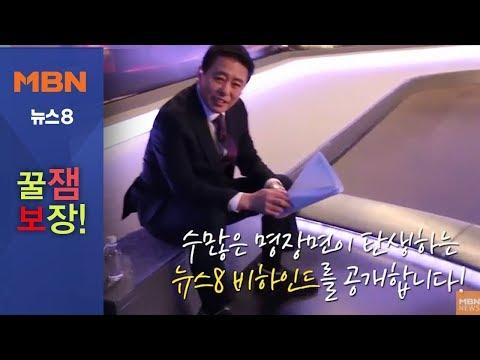 MBN을 MBC라고..? '꿀잼 보장' 최일구·정아영 아나운서 #뉴스8 #비하인드 모음!