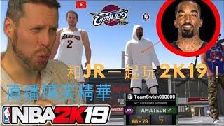 【Troydan中字】和JR史密斯玩2k19!還有Agent00!直播搞笑精華片段!(中文翻譯)