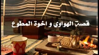 قصة و قصيدة   قصة الهواوي و اخوة المطوع