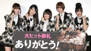 2012年2月16日TOHOシネマズ渋谷で『DOCUMENTARY of AKB48 Show must go on 少女たちは傷つきながら、夢を見る』大ヒット御礼舞台挨拶が行われた (作品詳細 ...