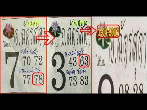 ดังที่สุด!มาแล้ว!! หวยซอง อ.ฉัตรสุดา งวดวันที่1/04/60 (ผลงานเข้า 2งวด)