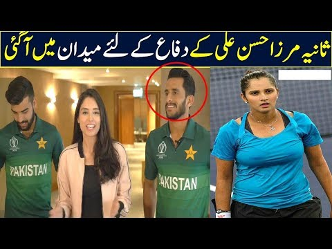 Sania Mirza Came In To Defend Hassan Ali - Pakistan News