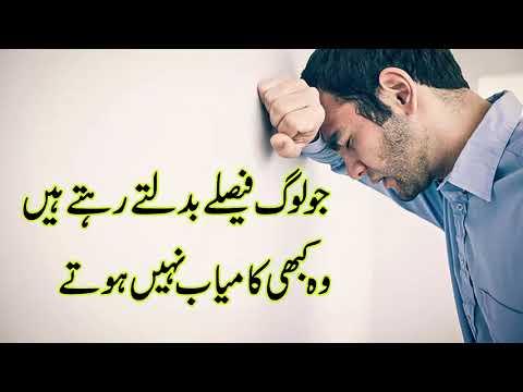 best-collection-of-urdu-quotes-|-amazing-urdu-quotes-|-heart-touching-urdu-quotes-|