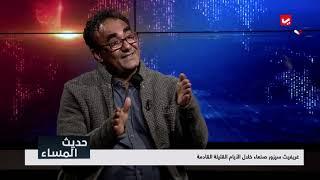 مصير المحادثات في ظل تنازلات الحوثيين للخارج وتصعيدهم ضد الداخل ؟  | حديث المساء