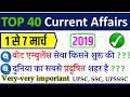 march first week current affairs 2019 in hindi / RAILWAY NTPC RRB JE SSC CGL CPO YT STUDY मार्च 2019