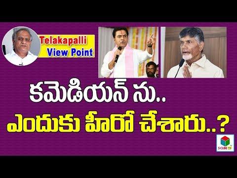 కమెడియన్ ను ఎందుకు-Telakapalli Ravi About KTR Comments On Chandrababu   Telangana Elections   TDP