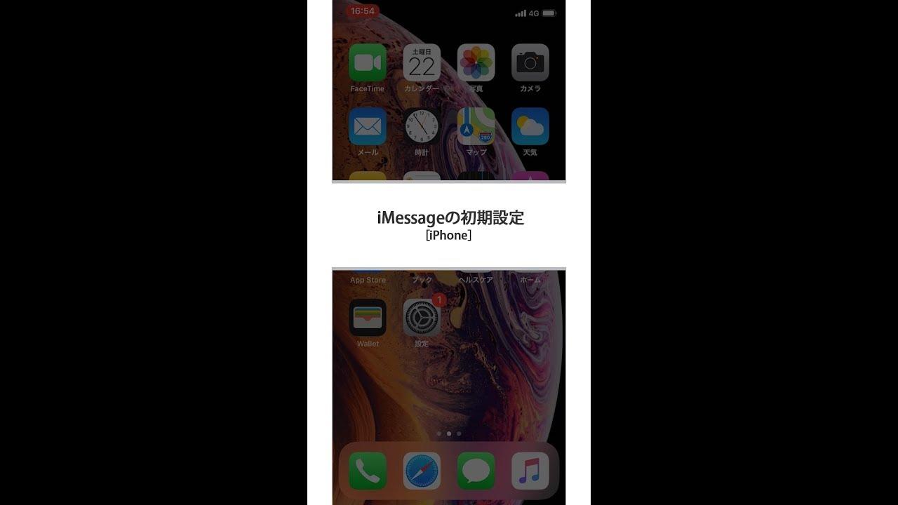 初期 設定 iphone