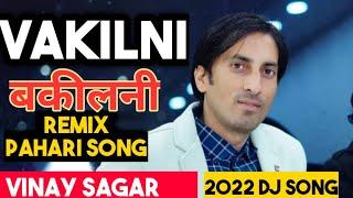 Vakilni Remix Pahadi song | Vinay Sagar वकीलनी | Vakilni | Folk Himachali Songs | Traditional Song