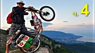 Испытание Электро-Велосипеда в горах Выдержат ли мотор-колесо и аккумы нагрузку ч.4