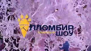 """Бумажное шоу """"Пломбир Шоу"""" в Волгограде и Волжском!Япузыри34.рф 8-902-658-86-49"""
