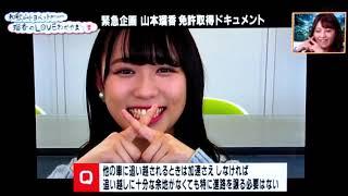 緊急企画 運転免許取得ドキュメント AKB48 Team8 テレビ和歌山 毎週金曜...