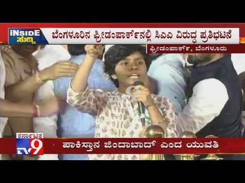 Woman Shouts 'Pakistan Zindabad' Slogans During CAA Protest In Freedom Park, Bengaluru