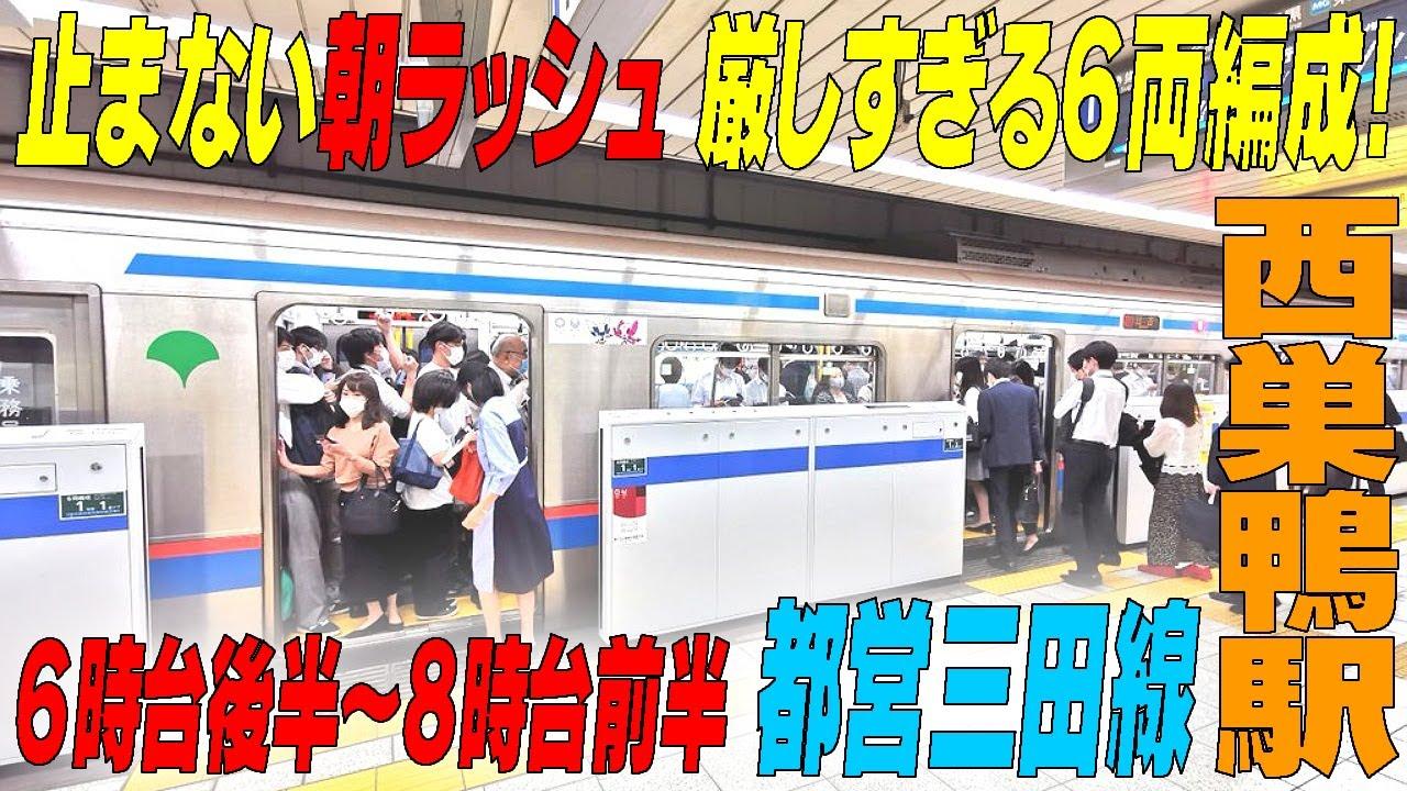 ◆都営三田線 西巣鴨駅 密回避は無理!早急に8両化が必要かもしれない朝のラッシュ 東京都豊島区