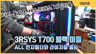 3RSYS 첫 리뷰 ALL 먼지필터와 라이저를 품은 3…