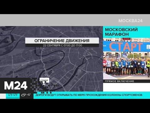 Из-за Московского марафона перекрыто более двух десятков улиц - Москва 24