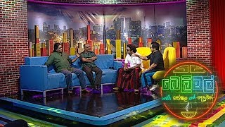 Belimal with Peshala and Denuwan | 09th March 2019 Thumbnail
