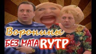 🐦Воронины/Пахомины🌰 RYTP Без Мата 🚫