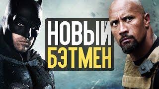 Новый Бэтмен, Форсаж 9, Алита и Миссия невыполнима - Новости кино