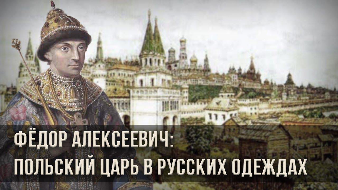 Картинки по запросу Фёдор Алексеевич: польский царь в русских одеждах. Александр Пыжиков