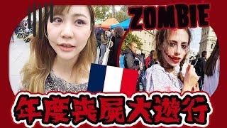 巴黎真人版【行屍走肉The walking dead】?!阴尸路行屍走肉!!法國萬聖節Cosplay看點!Zombie Walk Paris 2017   Utatv