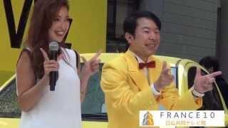 http://www.france10.tv 2014年4月21日に渋谷にてトヨタ自動車が主催し...