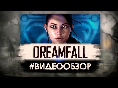 Dreamfall: Chapters - Видео Обзор Book One: Reborn и всех остальных игр серии.