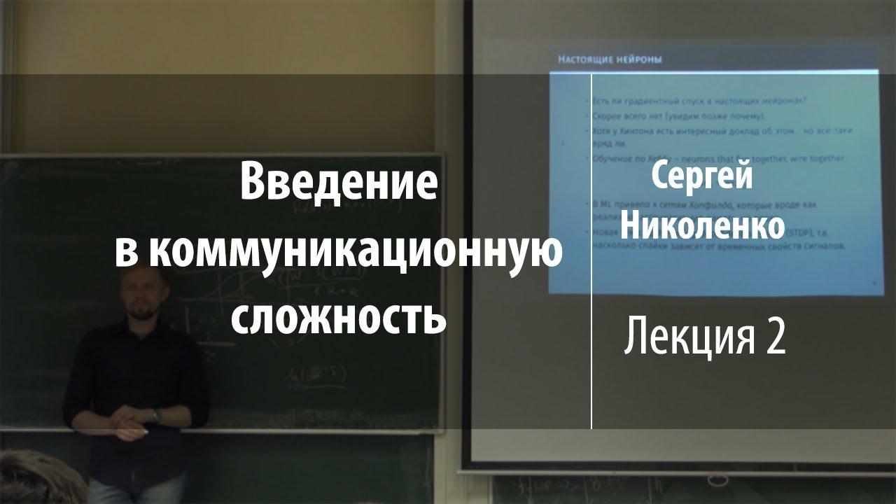Лекция 2 | Введение в коммуникационную сложность | Сергей Николенко
