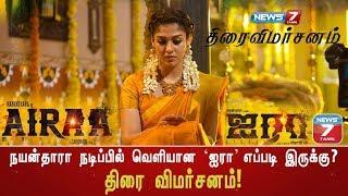 நயன்தாரா நடிப்பில் வெளியான 'ஐரா' படத்தின் திரை விமர்சனம் | ஐரா | Nayanthara | Movie Review