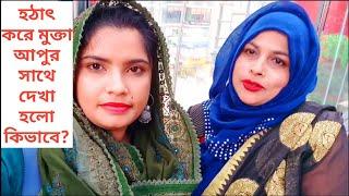 বাংলাদেশী ব্লগার মুক্তা আপুর সাথে আনন্দময় কিছু সময় /Meet with Bangladeshi Vlogger Mukta/BD Vlogger