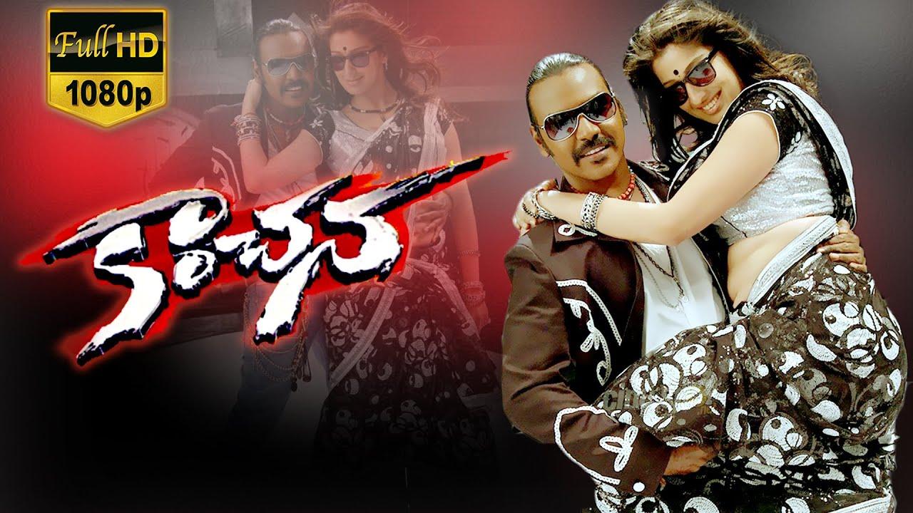 Kanchana (Muni - 2) Full Movie || Horror Comedy || Raghava Lawrence, Sarath Kumar, Lakshmi Rai