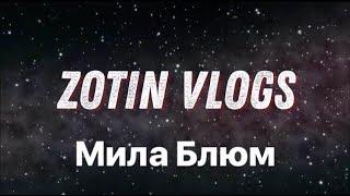 Vlog : Михаил Зотин -  интервью с Милой Блюм ( Каникулы в Мексике)